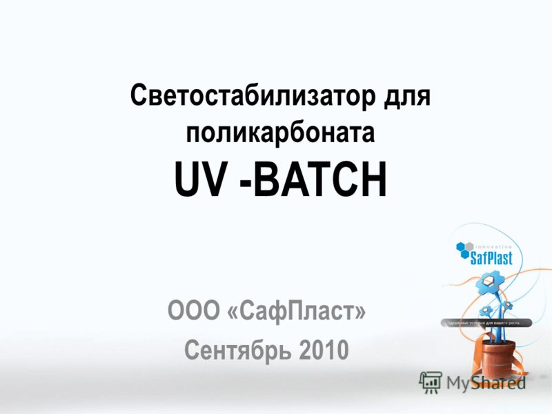 Светостабилизатор для поликарбоната UV -BATCH ООО «СафПласт» Сентябрь 2010