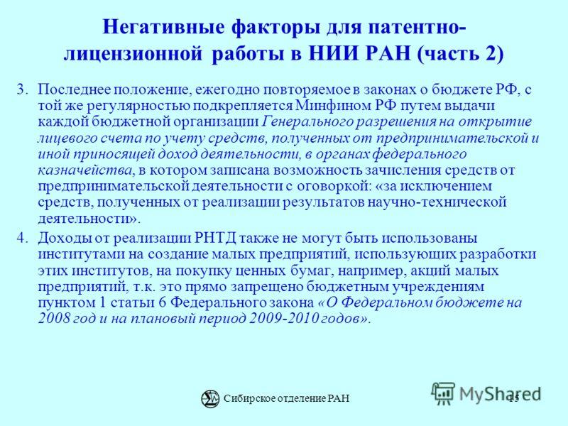 Сибирское отделение РАН15 Негативные факторы для патентно- лицензионной работы в НИИ РАН (часть 2) 3.Последнее положение, ежегодно повторяемое в законах о бюджете РФ, с той же регулярностью подкрепляется Минфином РФ путем выдачи каждой бюджетной орга
