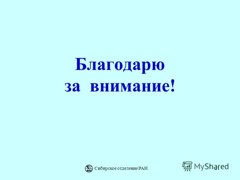 Сибирское отделение РАН21 Благодарю за внимание!