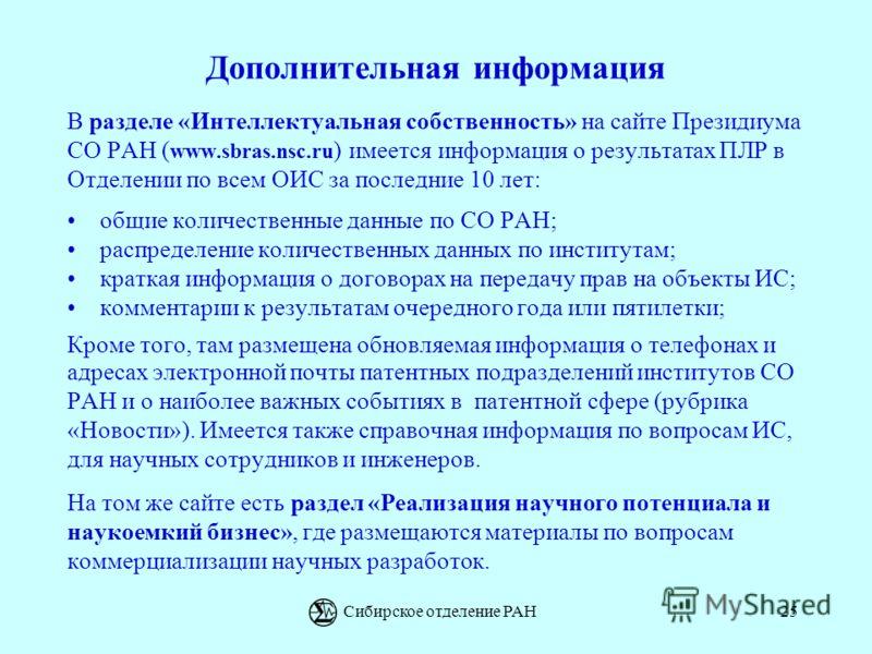 Сибирское отделение РАН25 Дополнительная информация В разделе «Интеллектуальная собственность» на сайте Президиума СО РАН ( www.sbras.nsc.ru ) имеется информация о результатах ПЛР в Отделении по всем ОИС за последние 10 лет: общие количественные данн