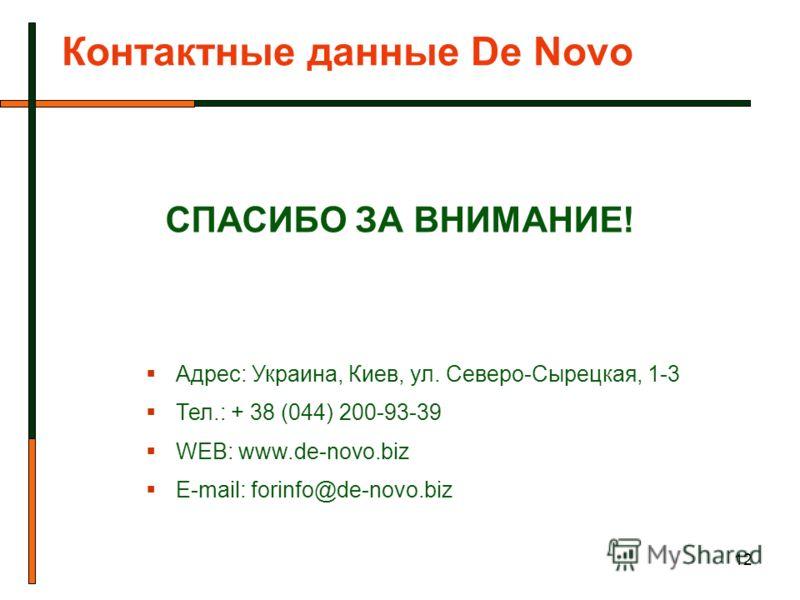 12 Контактные данные De Novo Адрес: Украина, Киев, ул. Северо-Сырецкая, 1-3 Тел.: + 38 (044) 200-93-39 WEB: www.de-novo.biz E-mail: forinfo@de-novo.biz СПАСИБО ЗА ВНИМАНИЕ!