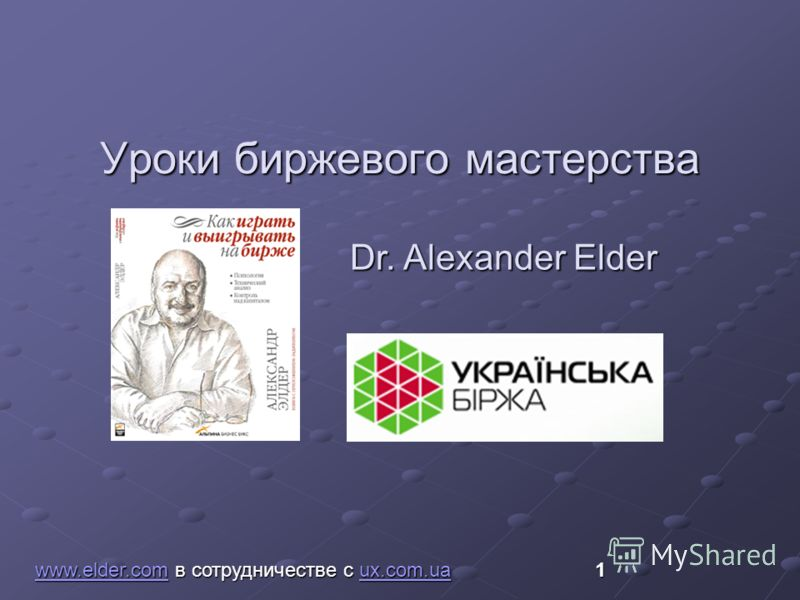 Уроки биржевого мастерства Dr. Alexander Elder www.elder.comwww.elder.com в сотрудничестве с ux.com.ua 1 ux.com.ua www.elder.comux.com.ua
