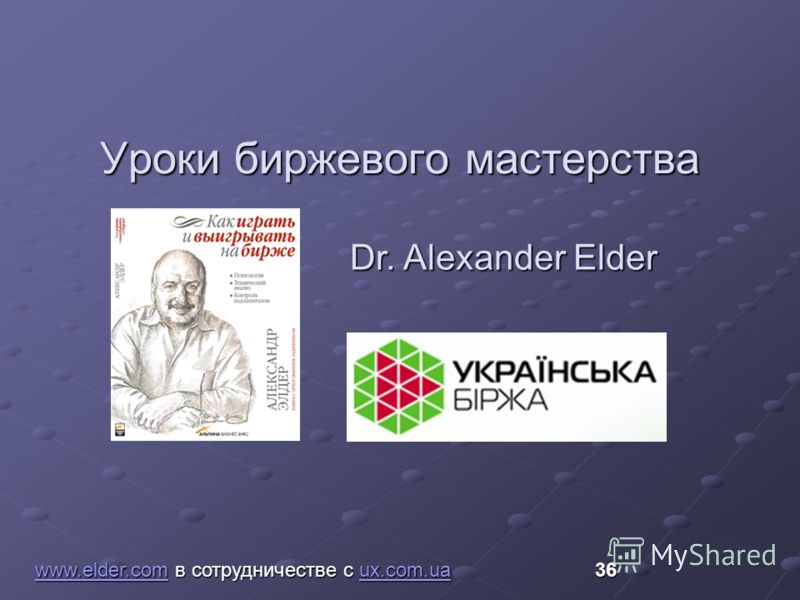 Уроки биржевого мастерства Dr. Alexander Elder www.elder.comwww.elder.com в сотрудничестве с ux.com.ua 36 ux.com.ua www.elder.comux.com.ua