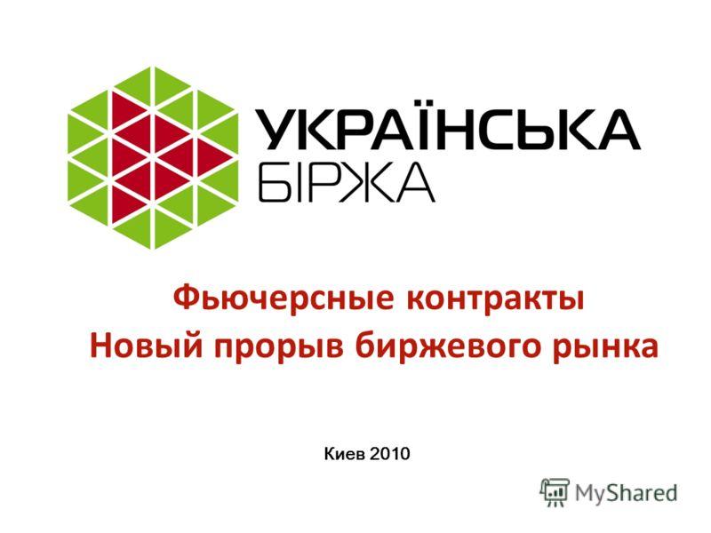 Киев 2010 Фьючерсные контракты Новый прорыв биржевого рынка