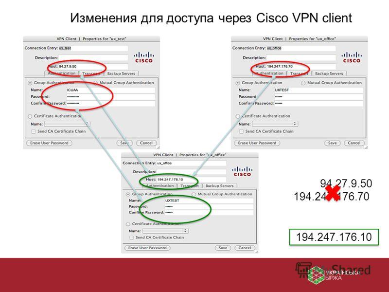 194.247.176.10 Изменения для доступа через Cisco VPN client 94.27.9.50 194.247.176.70