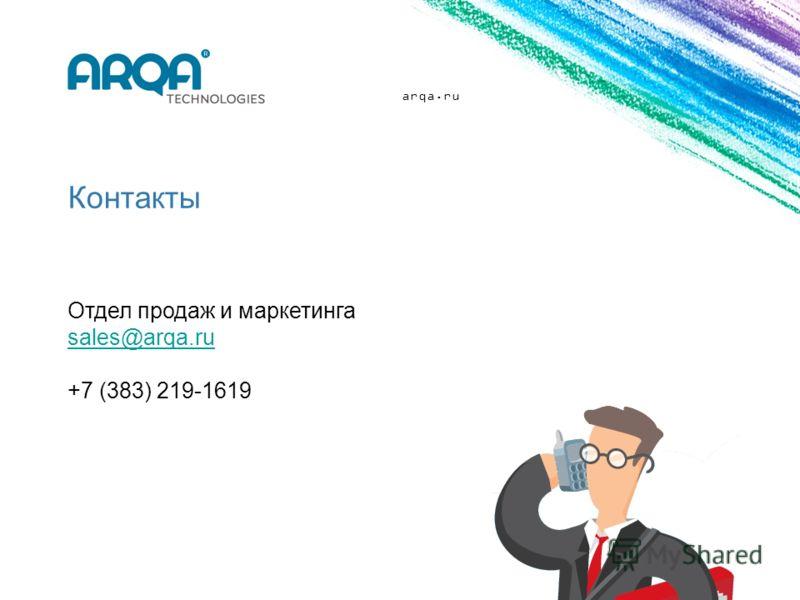 Контакты arqa.ru Отдел продаж и маркетинга sales@arqa.ru +7 (383) 219-1619