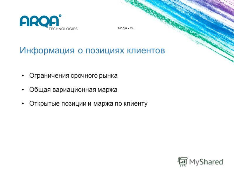 arqa.ru Информация о позициях клиентов Ограничения срочного рынка Общая вариационная маржа Открытые позиции и маржа по клиенту