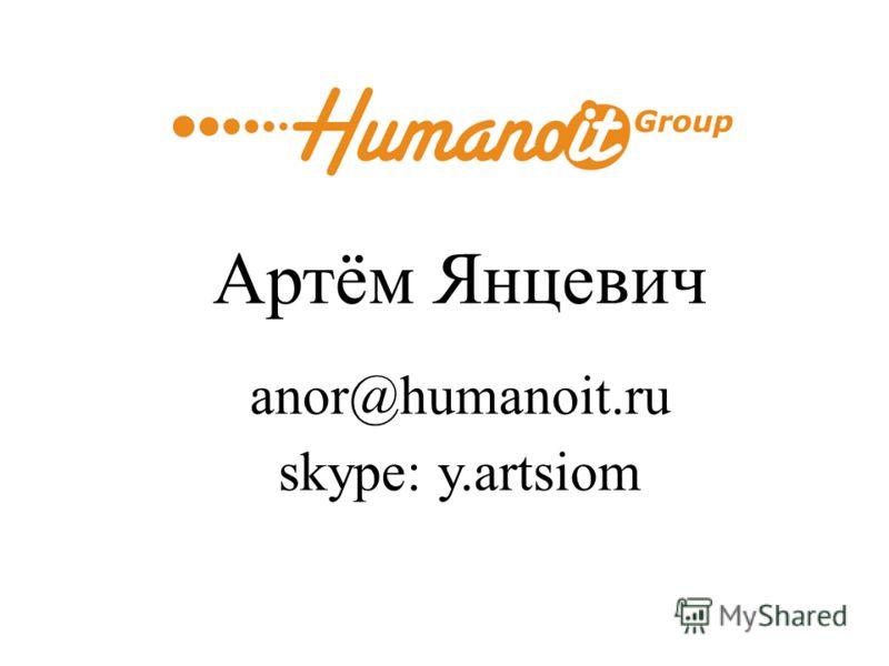 Артём Янцевич skype: y.artsiom anor@humanoit.ru
