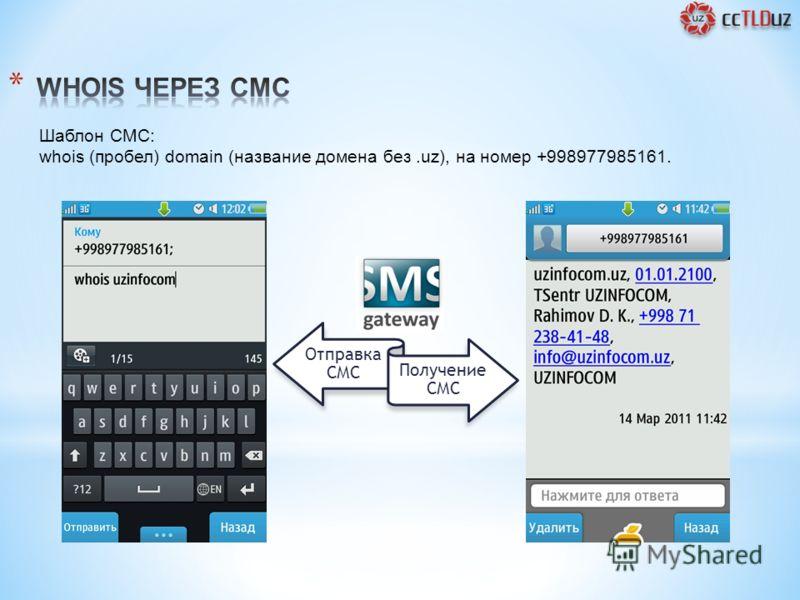 12 Шаблон СМС: whois (пробел) domain (название домена без.uz), на номер +998977985161. Отправка СМС Получение СМС