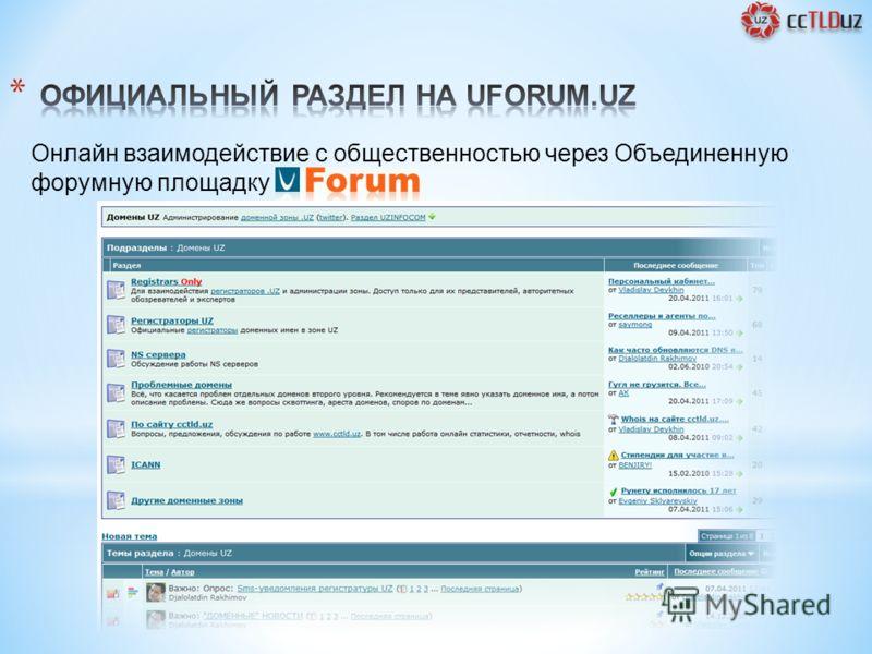 18 Онлайн взаимодействие с общественностью через Объединенную форумную площадку