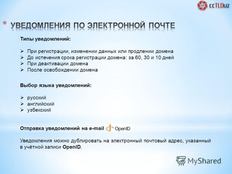8 Выбор языка уведомлений: русский английский узбекский Типы уведомлений: При регистрации, изменении данных или продлении домена До истечения срока регистрации домена: за 60, 30 и 10 дней При деактивации домена После освобождении домена Отправка увед