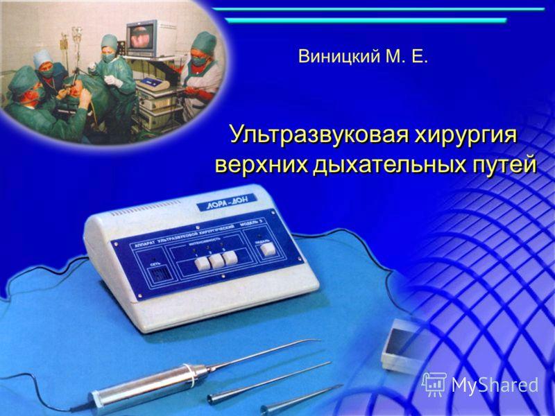 Ультразвуковая хирургия верхних дыхательных путей Виницкий М. Е.