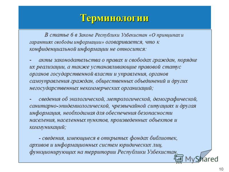 9 Терминологии В Законе Республики Узбекистан «О принципах и гарантиях свободы информации» термин «информационная безопасность» приводится как «состояние защищенности интересов личности, общества и государства в информационной сфере», а термин «конфи