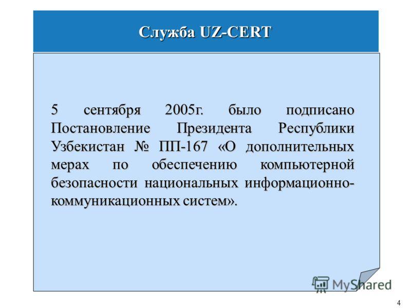 3 Правовая основа обеспечения информационной безопасности в Республике Узбекистан 1. Закон Республики Узбекистан «О принципах и гарантиях свободы информации» от 12.12.2002г. В этот Закон вошли 5 статей определяющих основные принципы информационной бе