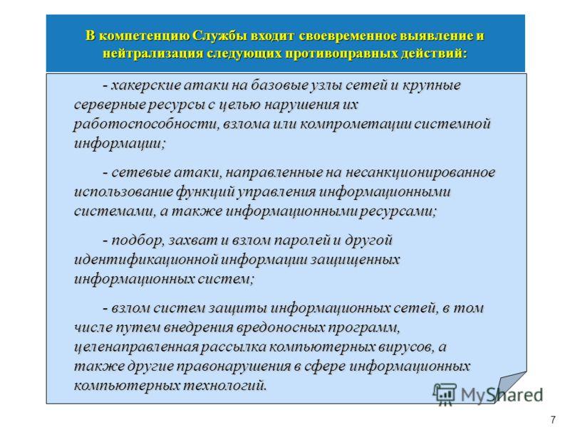 6 Основные задачи Службы UZ-CERT - выработка рекомендаций национальным пользователям по применению наиболее эффективных программно-аппаратных средств, обеспечивающих предотвращение актов незаконного проникновения в информационные системы на основе из