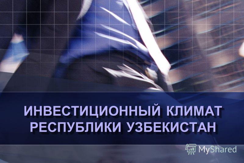 ИНВЕСТИЦИОННЫЙ КЛИМАТ РЕСПУБЛИКИ УЗБЕКИСТАН