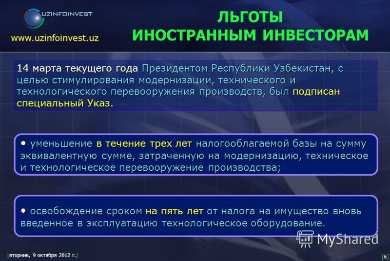www.uzinfoinvest.uz [6][6] [понедельник, 6 августа 2012 г.] ЛЬГОТЫ ИНОСТРАННЫМ ИНВЕСТОРАМ 14 марта текущего года Президентом Республики Узбекистан, с целью стимулирования модернизации, технического и технологического перевооружения производств, был п