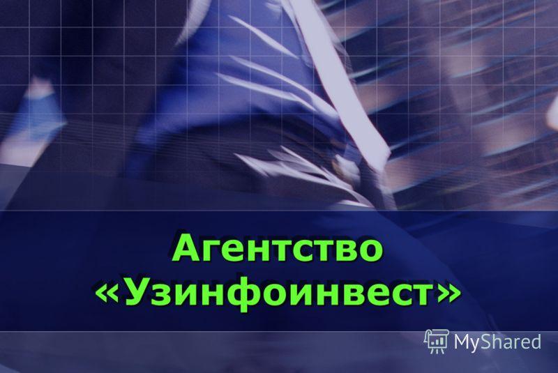 Агентство «Узинфоинвест» Агентство «Узинфоинвест»