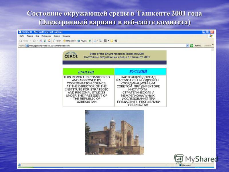 22 мая 2002 года Государственный комитет Республики Узбекистан по охране природы открыла собственный веб-сайт http://goskompripoda.ccc.uz http://goskompripoda.ccc.uzhttp://goskompripoda.ccc.uz