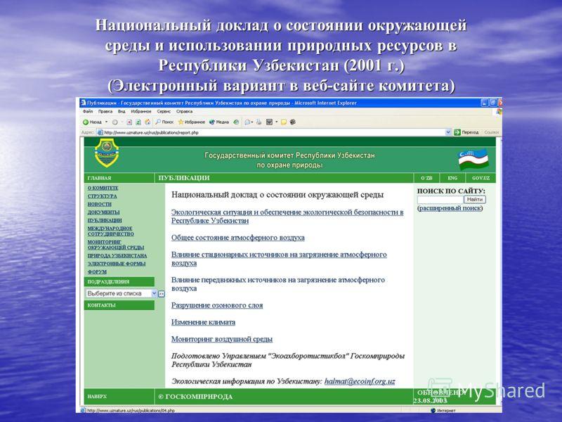 Сайт Государственный комитет Республики Узбекистан по охране природы