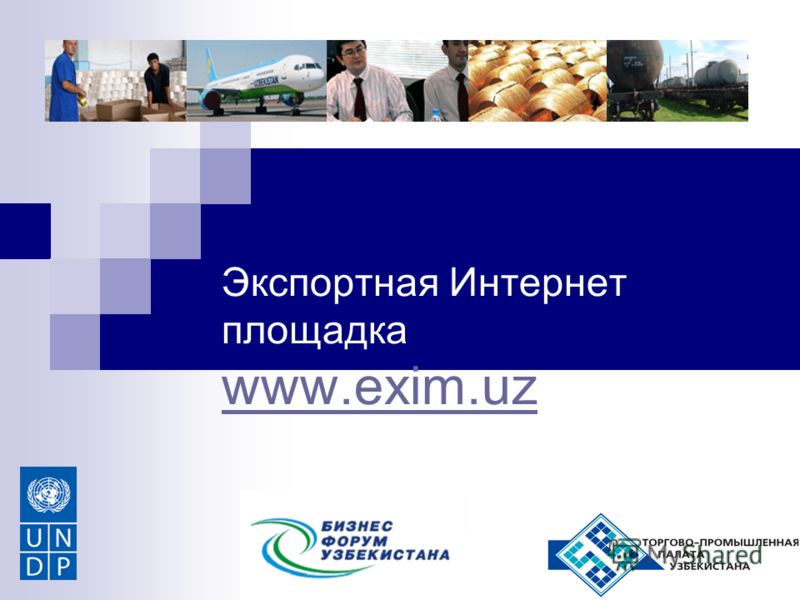 Экспортная Интернет площадка www.exim.uz www.exim.uz