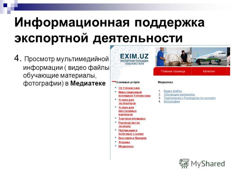Информационная поддержка экспортной деятельности 4. Просмотр мультимедийной информации ( видео файлы, обучающие материалы, фотографии) в Медиатеке