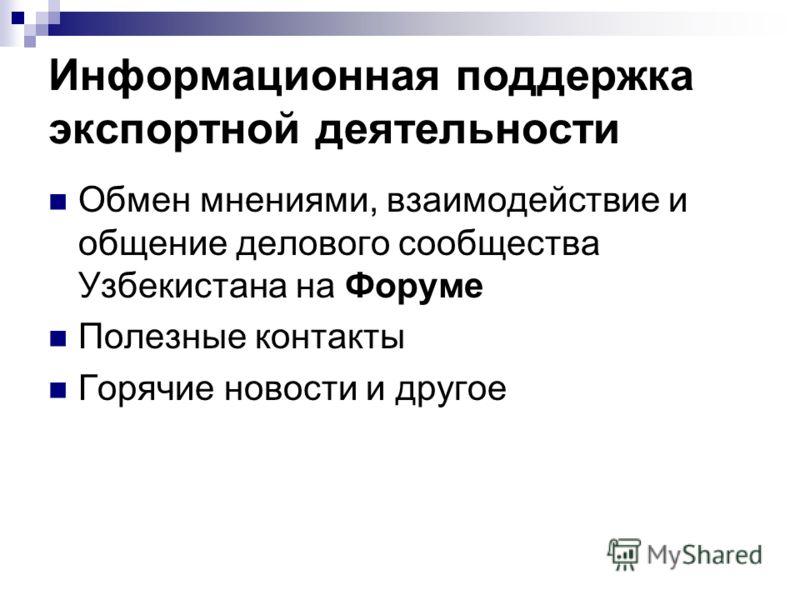 Информационная поддержка экспортной деятельности Обмен мнениями, взаимодействие и общение делового сообщества Узбекистана на Форуме Полезные контакты Горячие новости и другое