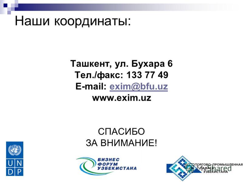 Наши координаты: Ташкент, ул. Бухара 6 Тел./факс: 133 77 49 E-mail: exim@bfu.uzexim@bfu.uz www.exim.uz СПАСИБО ЗА ВНИМАНИЕ!