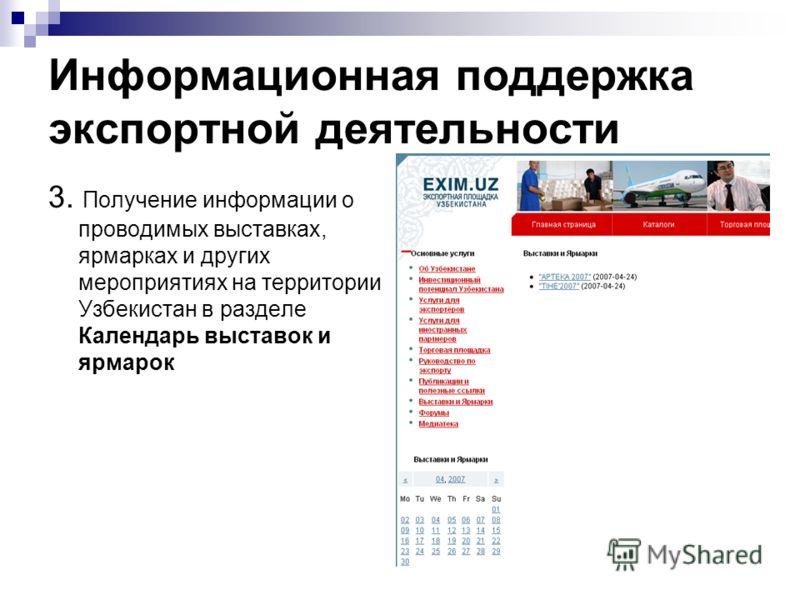 Информационная поддержка экспортной деятельности 3. Получение информации о проводимых выставках, ярмарках и других мероприятиях на территории Узбекистан в разделе Календарь выставок и ярмарок скриншот