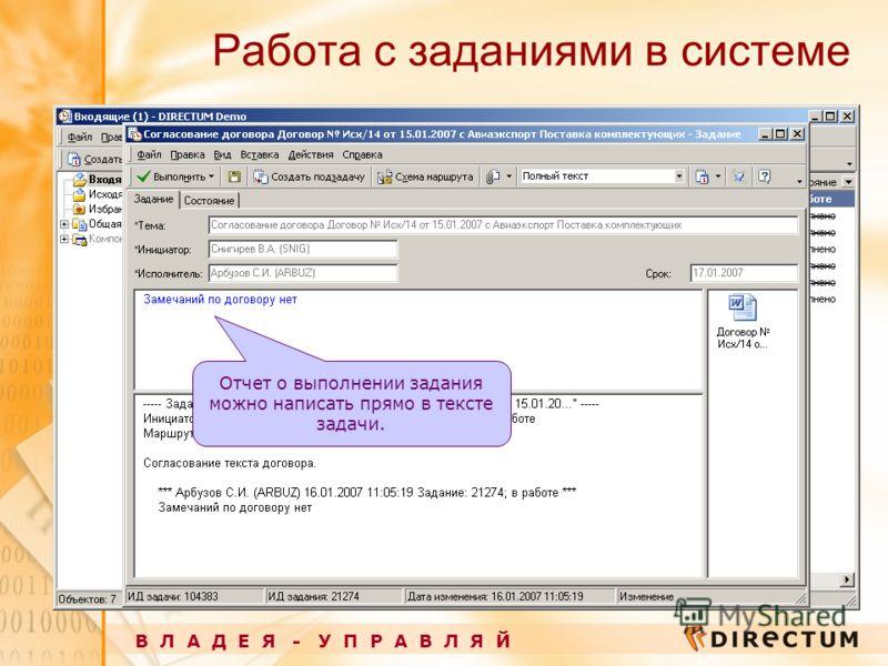 Работа с заданиями в системе В Л А Д Е Я - У П Р А В Л Я Й Отчет о выполнении задания можно написать прямо в тексте задачи.
