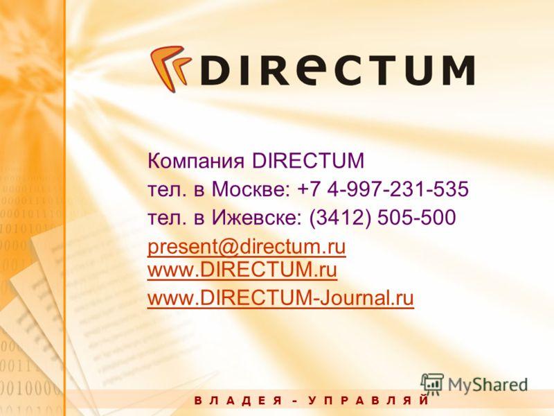 Компания DIRECTUM тел. в Москве: +7 4-997-231-535 тел. в Ижевске: (3412) 505-500 present@directum.ru www.DIRECTUM.ru www.DIRECTUM-Journal.ru