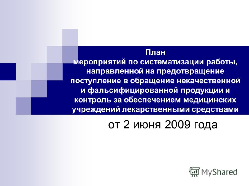 План мероприятий по систематизации работы, направленной на предотвращение поступление в обращение некачественной и фальсифицированной продукции и контроль за обеспечением медицинских учреждений лекарственными средствами от 2 июня 2009 года
