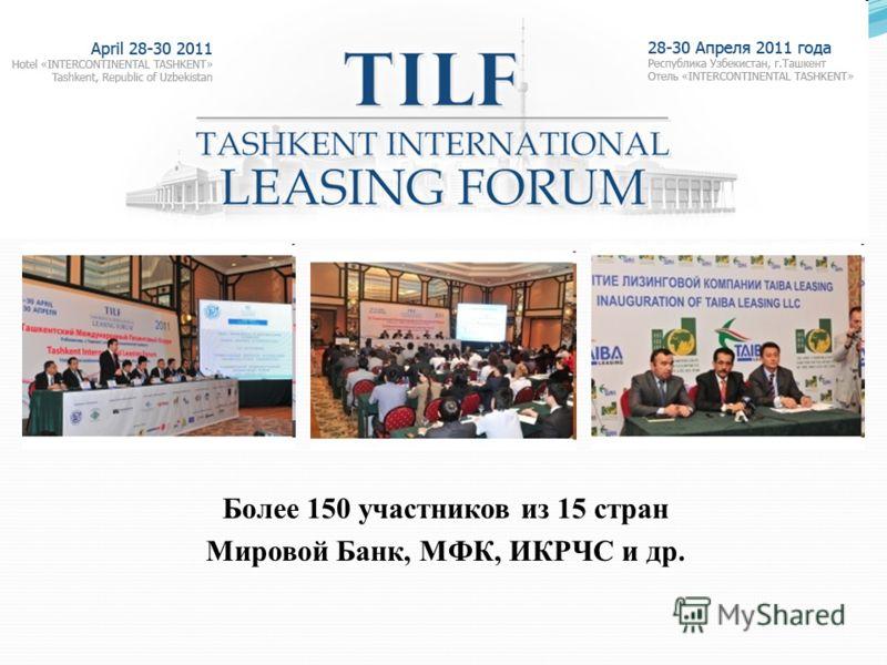 Ассоциация лизингодателей Узбекистана Более 150 участников из 15 стран Мировой Банк, МФК, ИКРЧС и др.