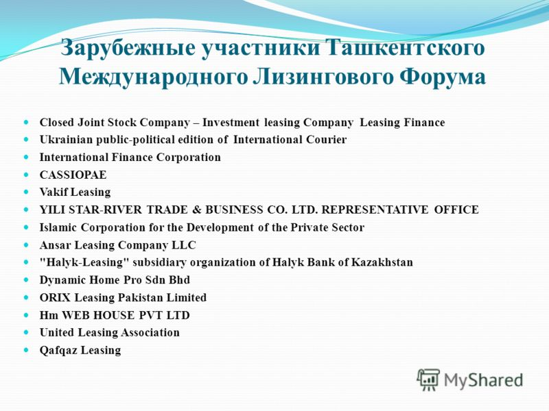 Closed Joint Stock Company – Investment leasing Company Leasing Finance Ukrainian public-political edition of International Courier International Finance Corporation CASSIOPAE Vakif Leasing YILI STAR-RIVER TRADE & BUSINESS CO. LTD. REPRESENTATIVE OFF