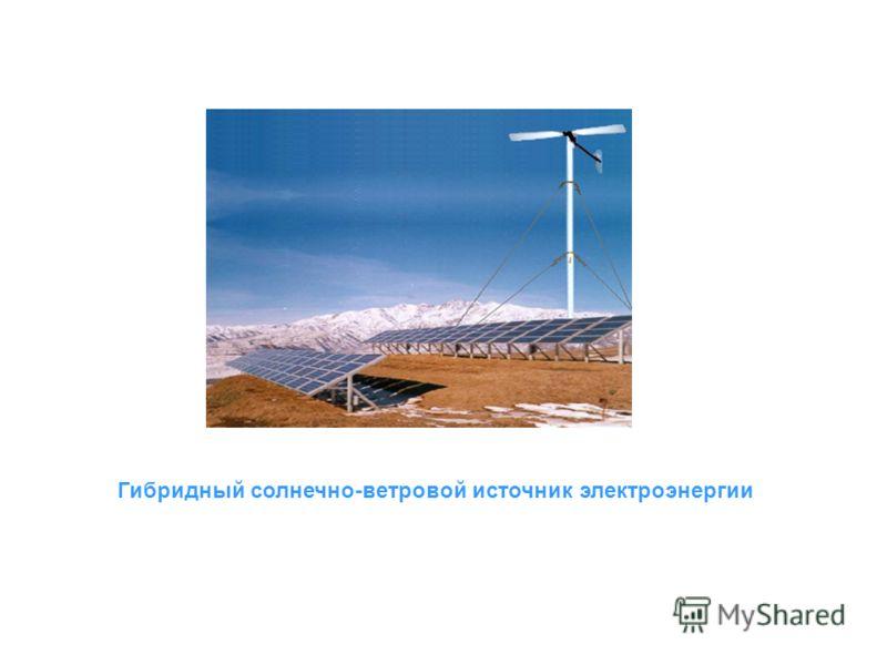 Гибридный солнечно-ветровой источник электроэнергии