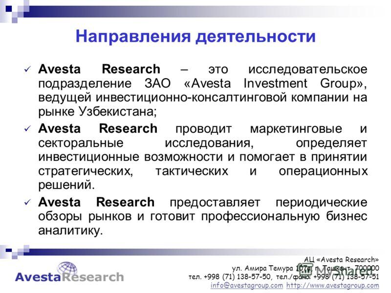 АЦ «Avesta Research» ул. Амира Темура 107а, г. Ташкент, 700000 тел. +998 (71) 138-57-50, тел./факс: +998 (71) 138-57-51 info@avestagroup.cominfo@avestagroup.com http://www.avestagroup.comhttp://www.avestagroup.com Направления деятельности Avesta Rese