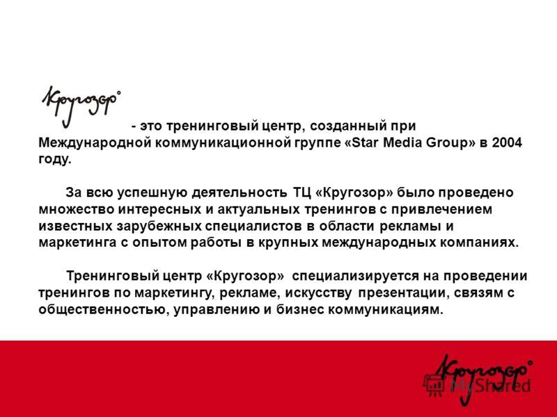 - это тренинговый центр, созданный при Международной коммуникационной группе «Star Media Group» в 2004 году. За всю успешную деятельность ТЦ «Кругозор» было проведено множество интересных и актуальных тренингов с привлечением известных зарубежных спе