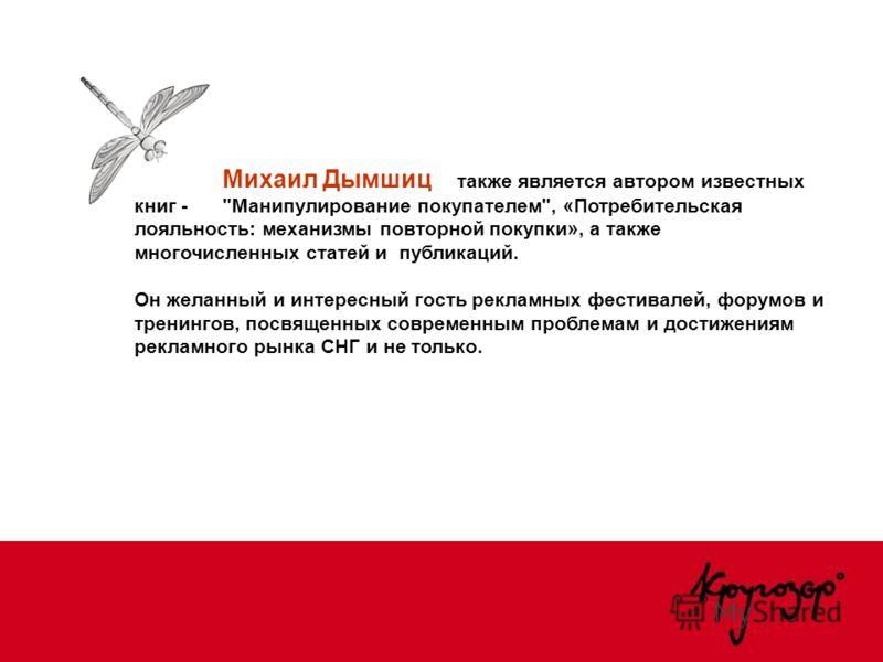 Михаил Дымшиц также является автором известных книг -