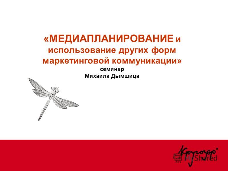 «МЕДИАПЛАНИРОВАНИЕ и использование других форм маркетинговой коммуникации» семинар Михаила Дымшица