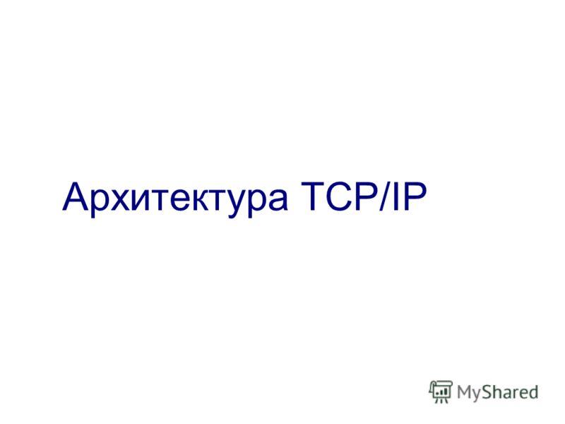 Архитектура TCP/IP