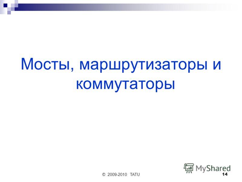 © 2009-2010 TATU14 Мосты, маршрутизаторы и коммутаторы