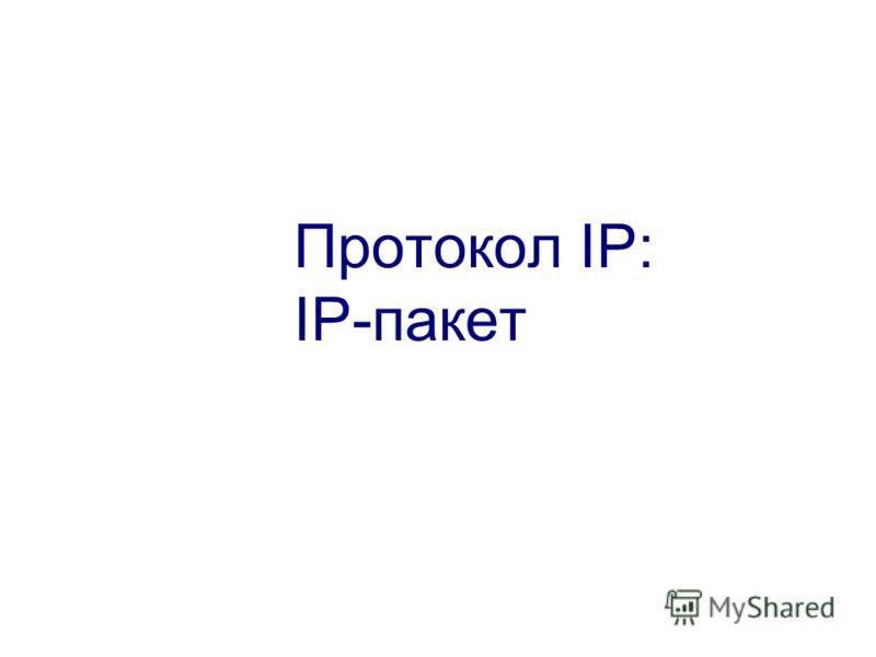 Протокол IP: IP-пакет