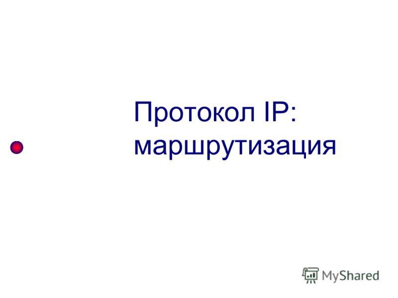Протокол IP: маршрутизация