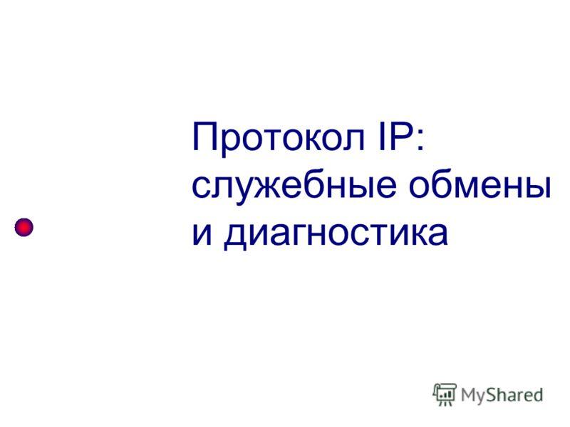 Протокол IP: служебные обмены и диагностика
