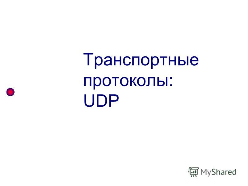 Транспортные протоколы: UDP