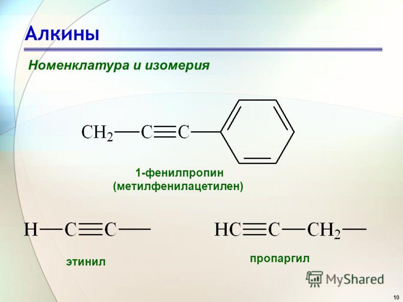 10 Алкины Номенклатура и изомерия 1-фенилпропин (метилфенилацетилен) этинил пропаргил