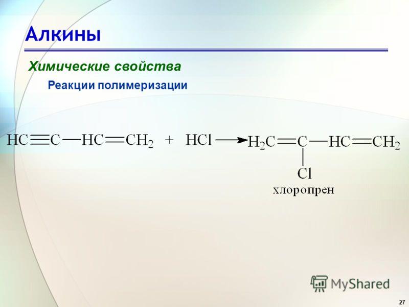 27 Алкины Химические свойства Реакции полимеризации