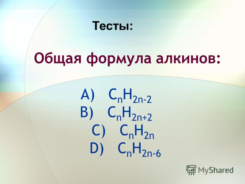 Общая формула алкинов: A) C n H 2n-2 B) C n H 2n+2 C) C n H 2n D) C n H 2n-6 Тесты: