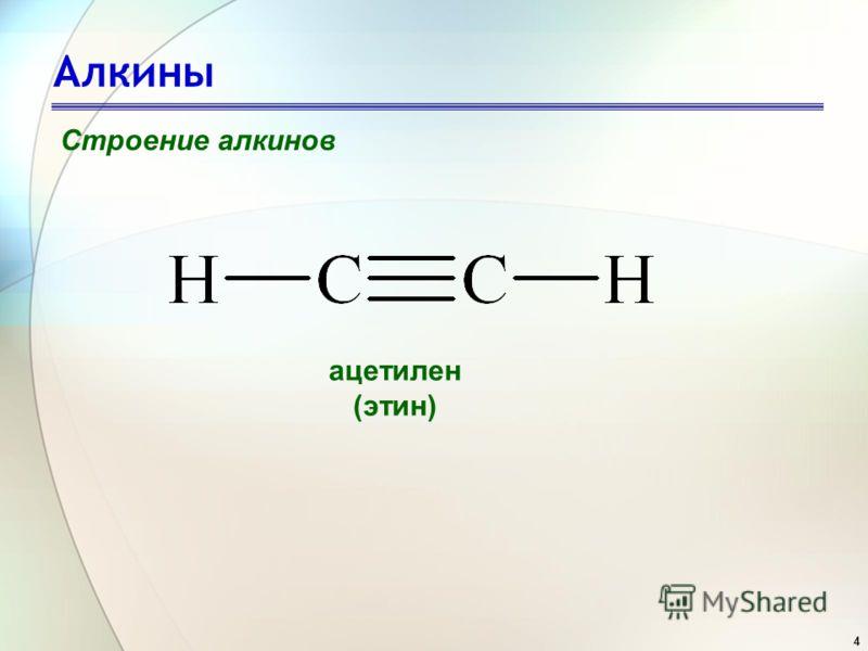 4 Алкины Строение алкинов ацетилен (этин)