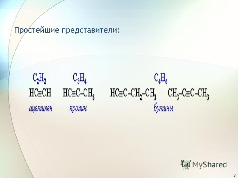 7 Простейшие представители: